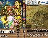 """<strong><font color=""""#D94836"""">龍狼傳</font></strong>『更新至 第298話(王霸立國編 第33話)-追兵』05/09(3P)"""