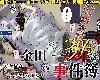 "<strong><font color=""#D94836"">金田</font></strong>一37歲事件簿『更新至 第50話-FIle4 函館異人館旅館新的殺人事件(11)』03/23(2P)"