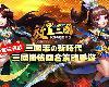 三國志新時代 《放置三國》(2P)