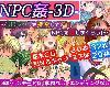 [MG] NPC姦-3D- ~3Dマップを探索して、NPCを犯しまくろう!~ (RAR 1GB/RPG)(5P)